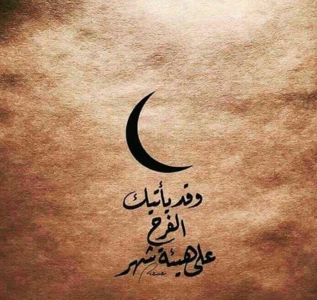 صور جميلة عن رمضان ادعية شهر رمضان مكتوبة على الصور موقع مفيد لك Ramadan Day Ramadan Quotes Ramadan Prayer