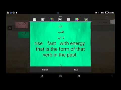 second Arabic learning lesson diacritical marks part 2 alshaddah  ....hear it and you will learn more words too