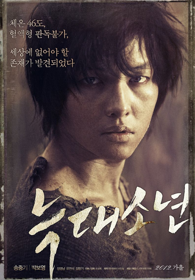 A Werewolf Boy K Movie This Definitely Will Give You The Feels I Recommend This Drama Coreano Dramas Drama Japones