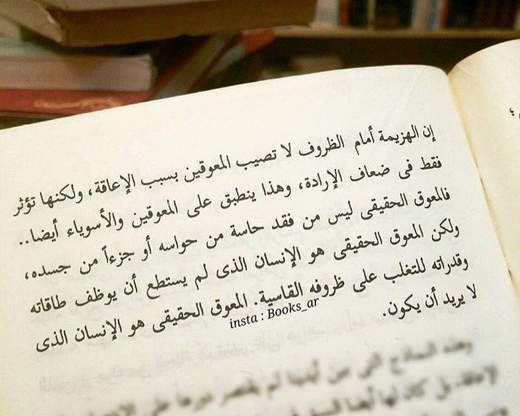 الإعاقة الحقيقية English Quotes Arabic English Quotes Positive Notes