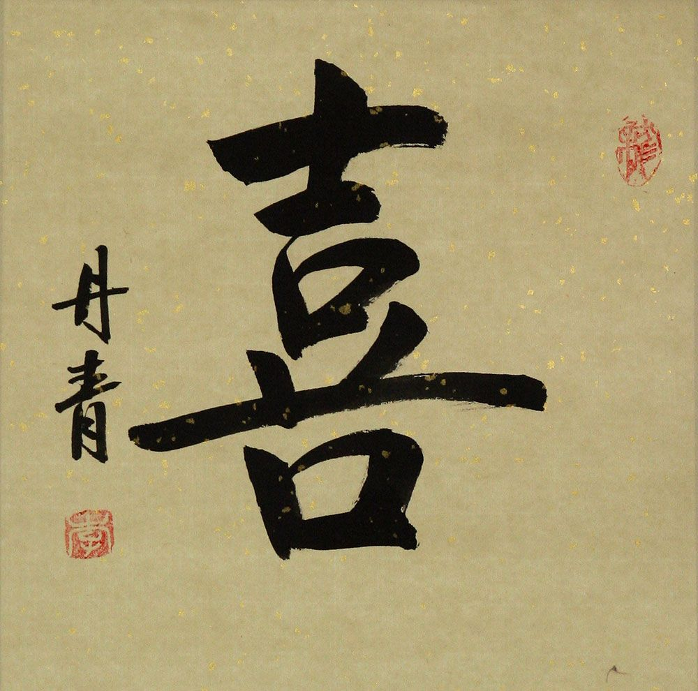 Chinese symbol for xi google search type pinterest chinese symbol for xi google search biocorpaavc Images