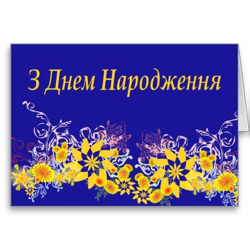 Ukrainian Birthday Card