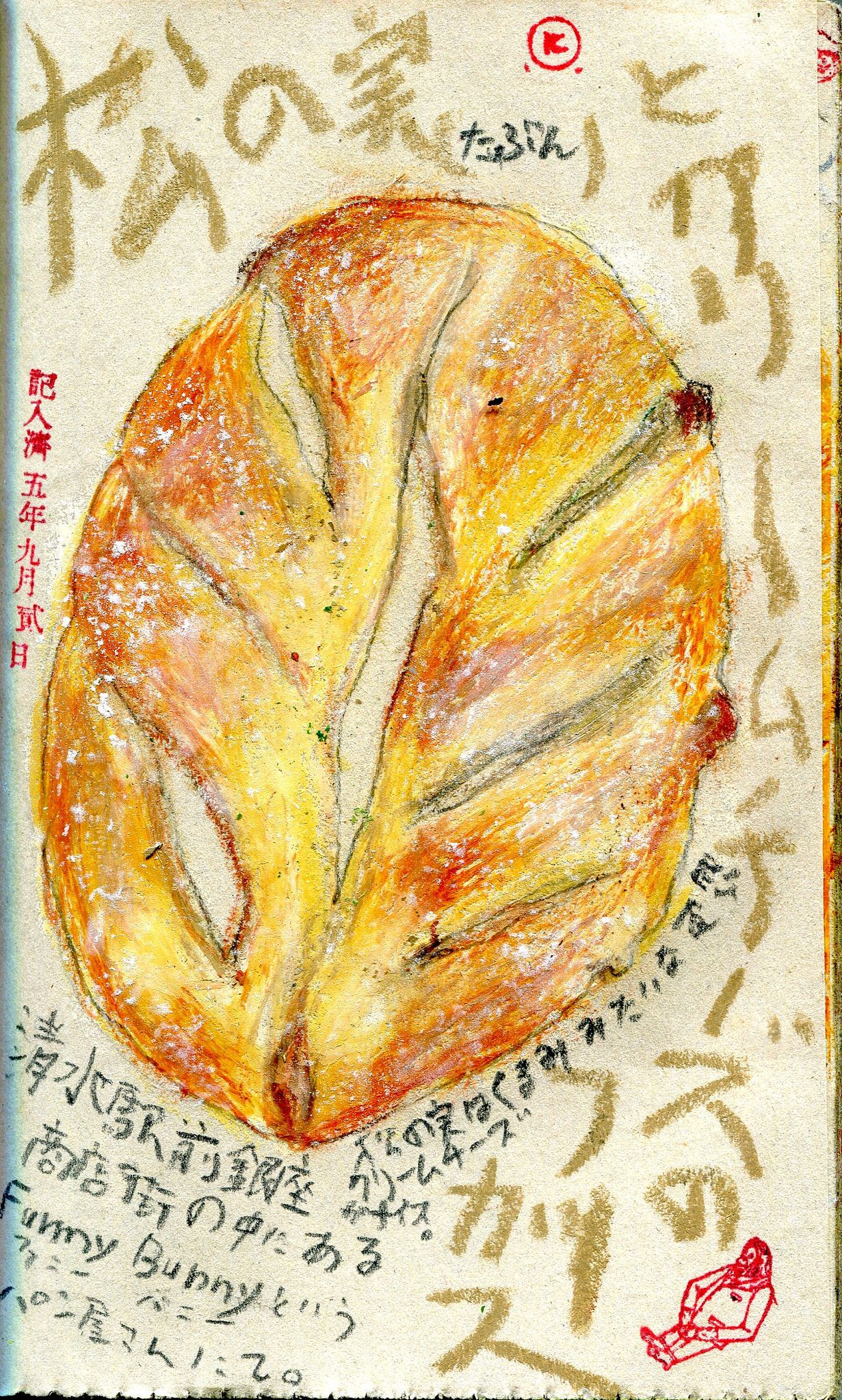 https://flic.kr/p/xbsanw   フーガス   清水駅前銀座商店街アーケード内にて Japan/Shizuoka