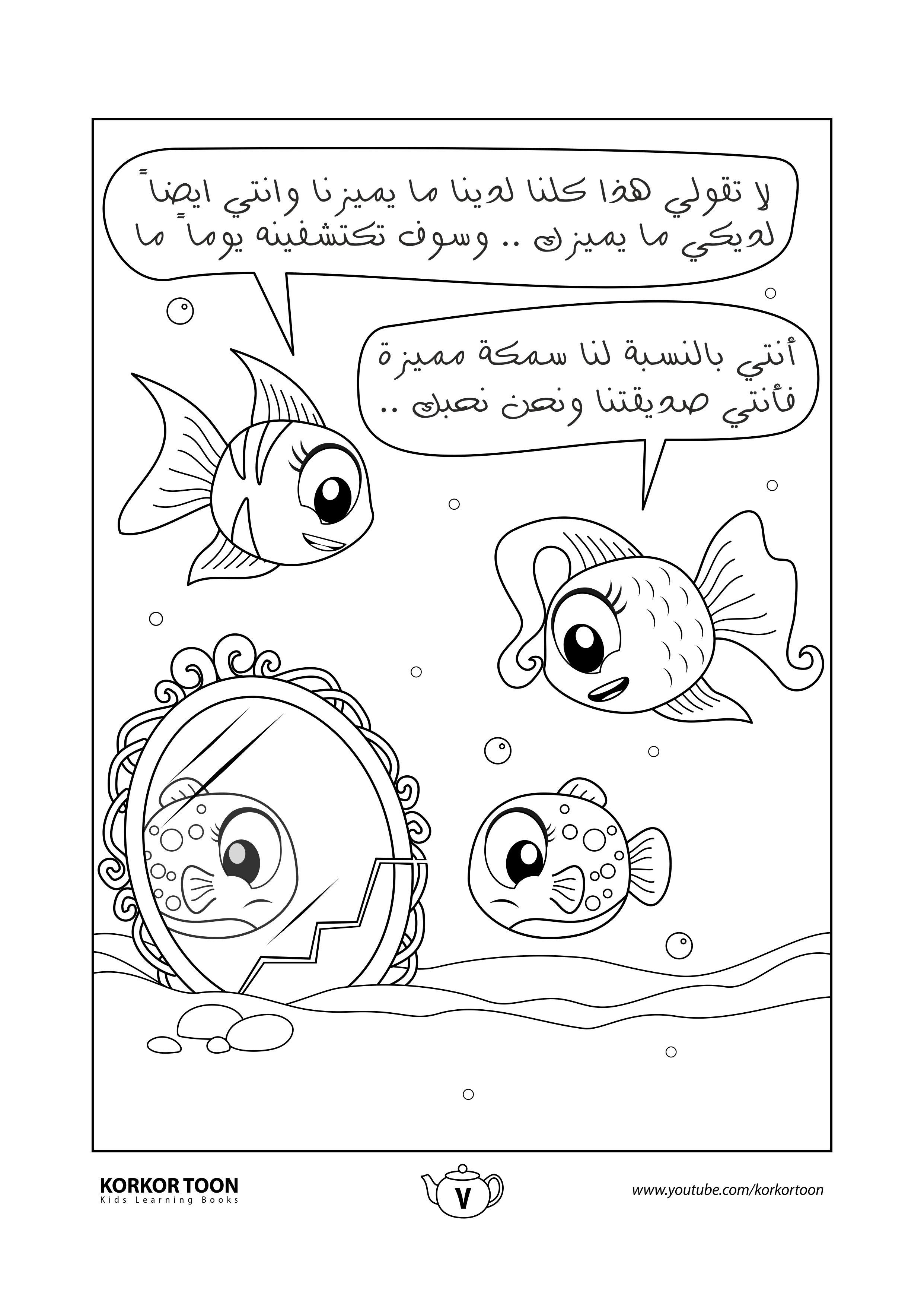 كتاب تلوين قصة السمكة المميزة صفحة 7 In 2021 Coloring Books Books Color