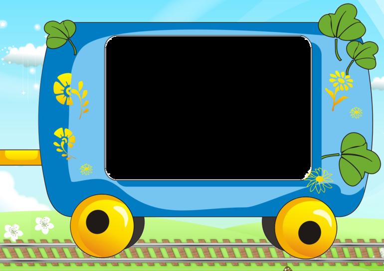 Картинка паровозик с вагонами детская