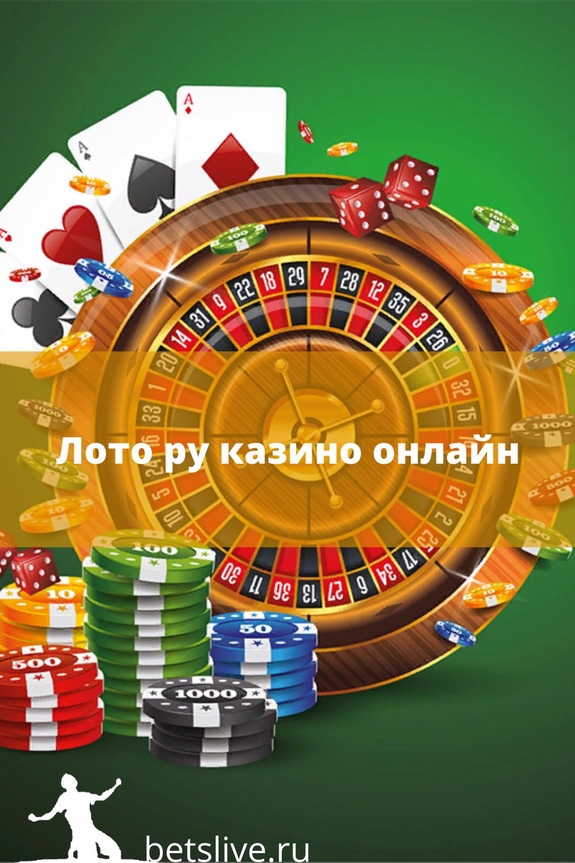 сорванные в казино деньги