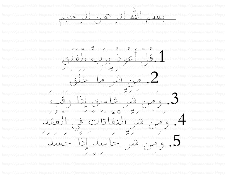 Jawaherpearl Kids أوراق عمل سورة الفلق الإخلاص و الناس مع تدريبات عليها Learn Quran Islam For Kids Learning Arabic