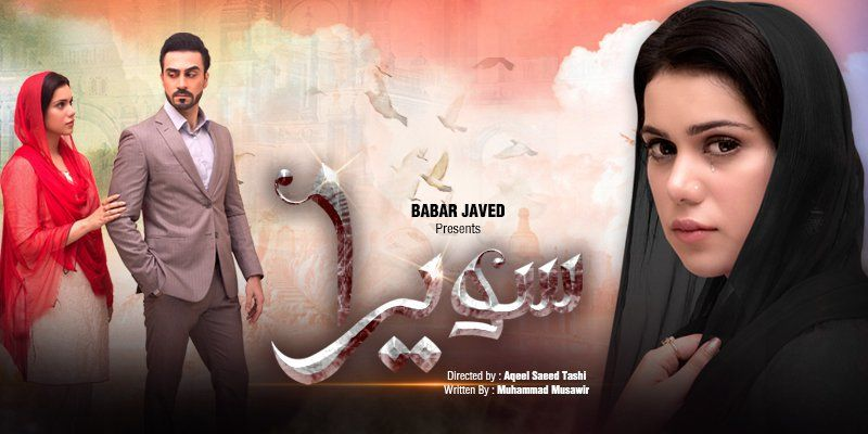 Sawera Episode 92 In Hd Is A Stani Tv Drama Telecast On Geo Channel The Story Of About Lucky Who Lives Dream World