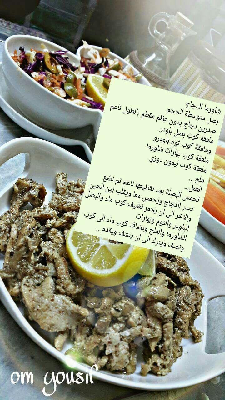 Pin By No0rah Alshamary On طبخ Food Receipes Food Yummy Food