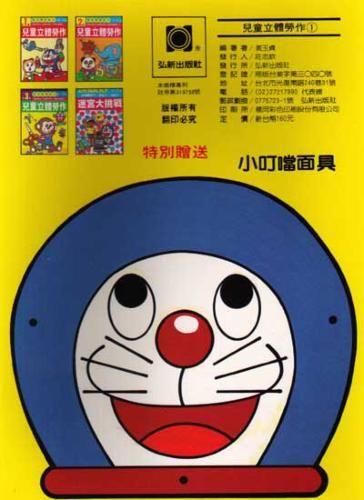 中国のドラえもん おもしろ画像 おもしろnet ドラえもん 中国 パクリ ポケモン