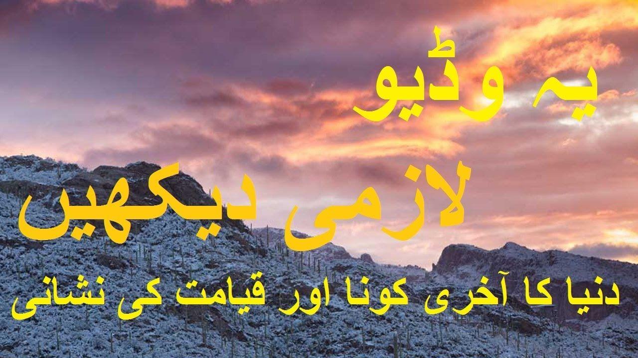 Duniya ka akhri kona or qiyamat ki nishaniislamic