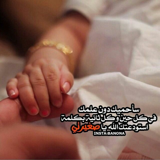 Pin By Aya Ghanem On كلمات Baby Words Baby Photos Mother And Father