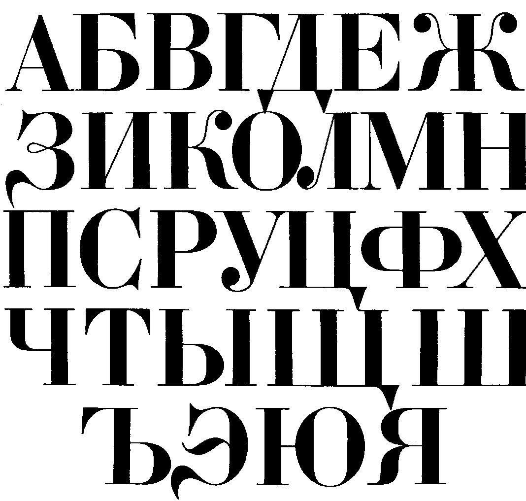 Векторные шрифты картинки