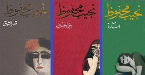 ثلاثيات ثلاثية نجيب محفوظ The Book Club Arabic Books Favorite Books