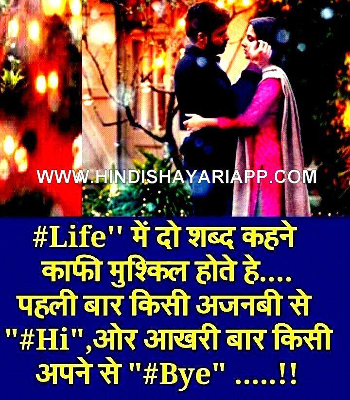 sad shayari azib log | hindi shayari app | Pinterest | Sad and Logs
