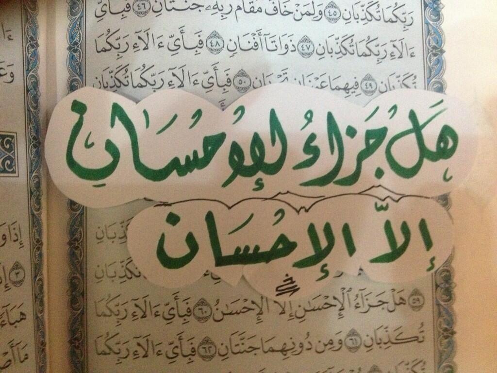 هل جزاء الاحسان الا الاحسان بخط الشيخ خالد الخليوي Arabic Art Arabic Calligraphy