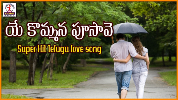 Private Telugu Love Songs . Listen to Ye Kommana Pusave Super Hit Song on  our channel. For more Telangana love songs subscribe an… in 2020 | Love  songs, Hit songs, Dj songs
