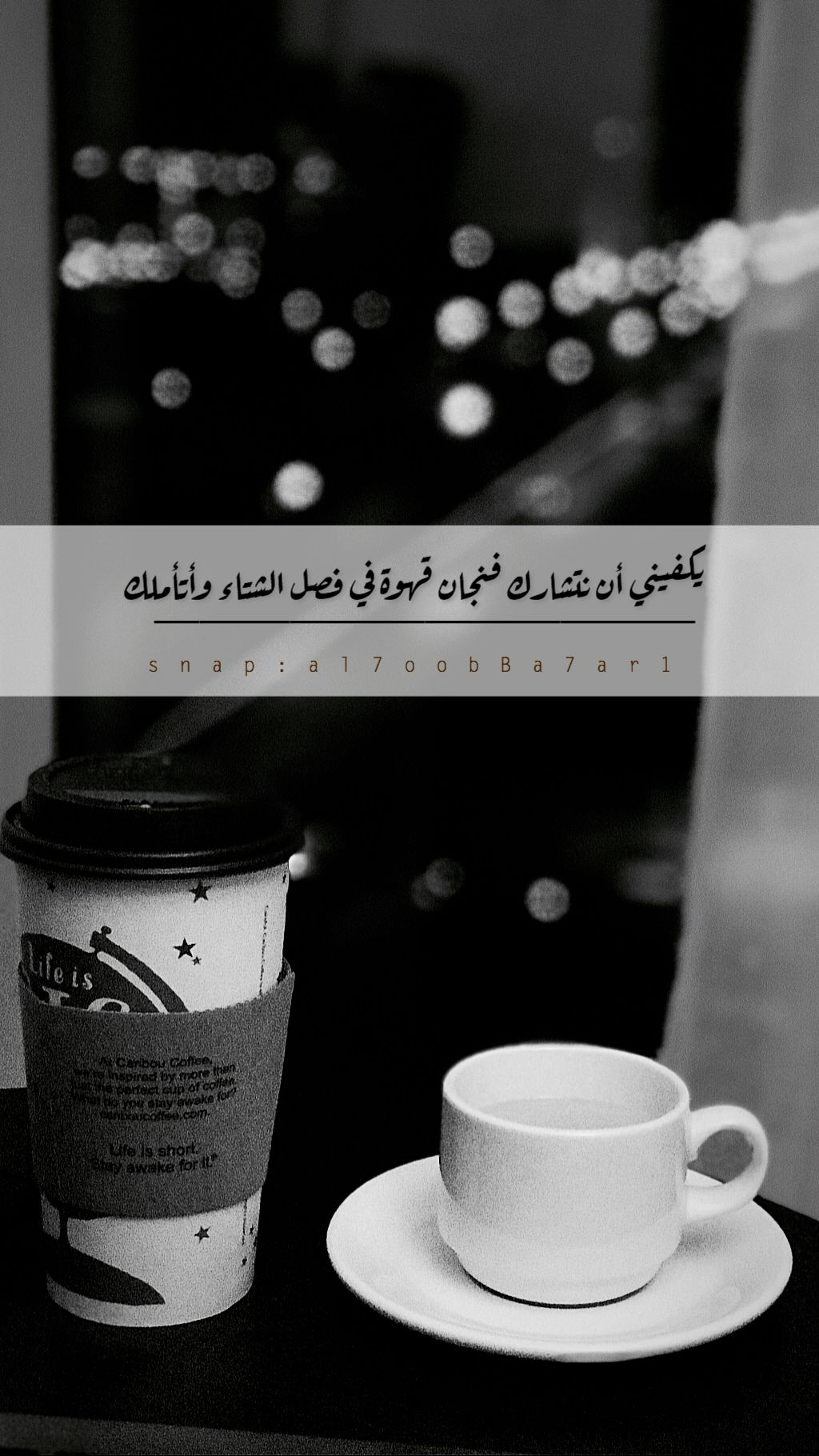 همسه يكفيني أن نتشارك فنجان قهوة في فصل الشتاء وأتأملك تصويري تصويري سناب عزل بورتريه ايفون٧بلس تصميمي تصم Coffee Coffee Tea Anime Scenery