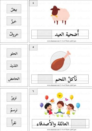 قصة عيد الاضحى التفاعلية قصص قصيرة تعليم القراءة والكتابة للمبتدئين 2 Words Word Search Puzzle Diagram