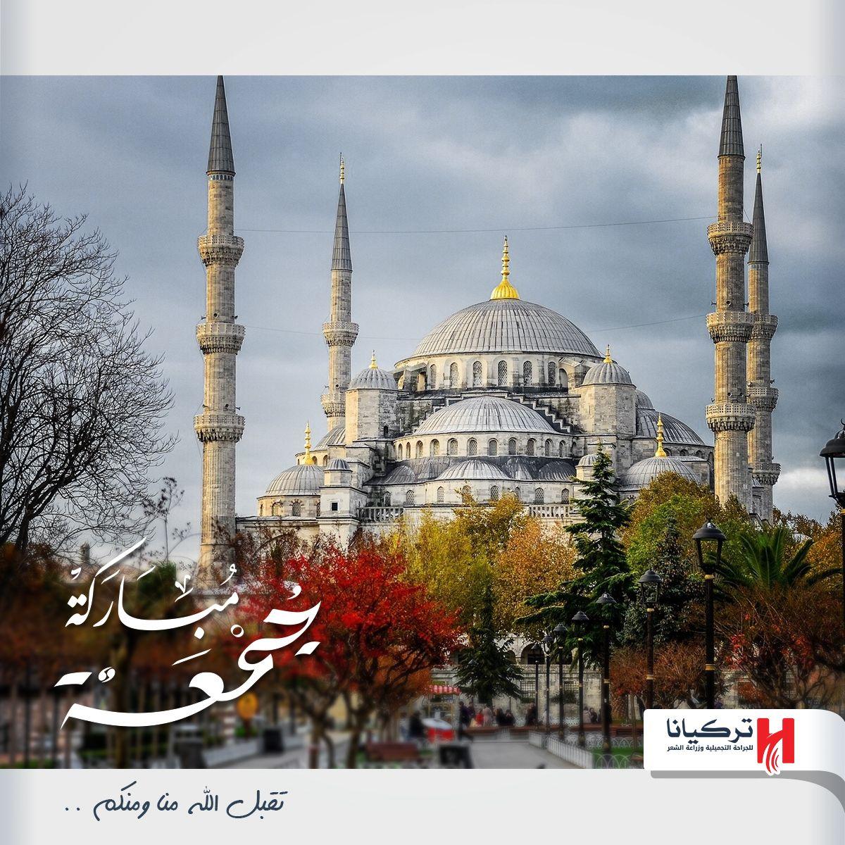 بارك الله لكم جمعتكم بكل خير تركيا تركيانا جمعة مباركة يوم الجمعة يوم سعيد Bles Jumma Mubarak Images Kingdom Of Great Britain Mubarak Images