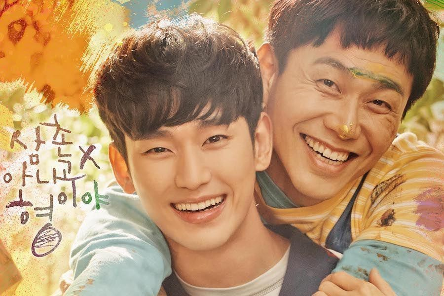 "Kim Soo Hyun And Oh Jung Se Are Loving Siblings In ""It's Okay To Not Be Okay"" Poster"