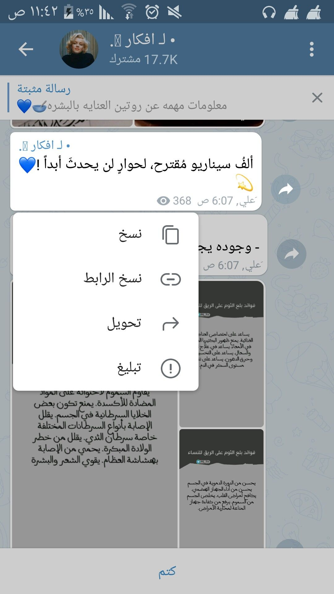 Pin By ℬᗅᝨᝪᝪℒ ᴗ On اقتباسات Arabic Love Quotes Morning Quotes Words