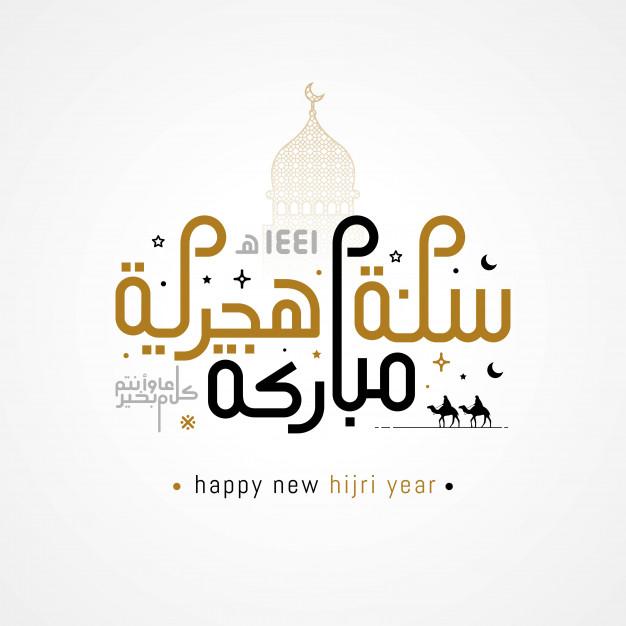 Pin By العربي للبرامج الموثوقة On التقويم الهجري 1442 والميلادي 2021 Hijri Year Happy New Year Text Blessing Words