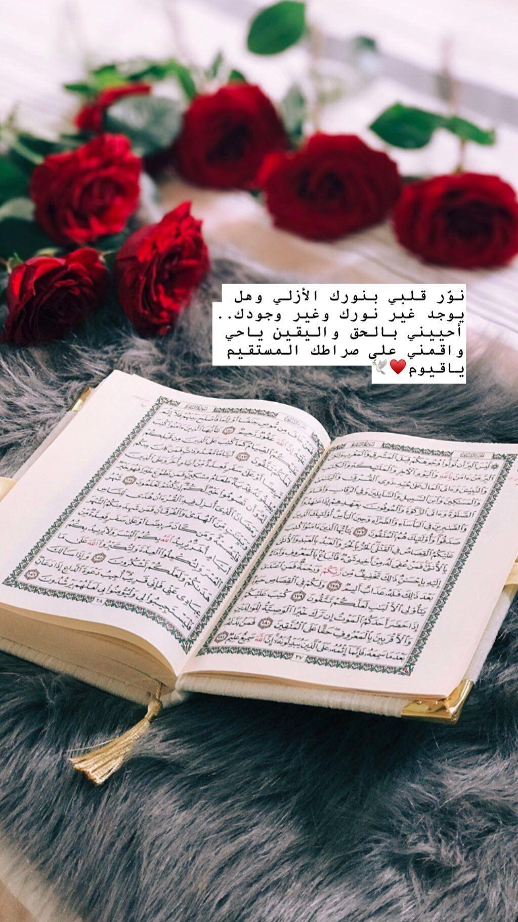 Insta Hind99alsalem Arabic Quotes Quran Crafts