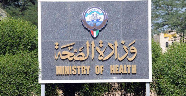الصحة مستمرة باهدار المال العام 750 مليون دينار تجاوزات لمكاتب صحية بالخارج Novelty Sign Book Cover Novelty