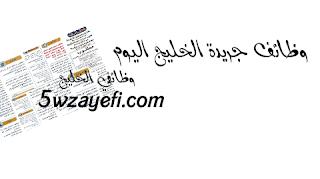 وظائف جريدة الخليج اليوم Math Math Equations Job