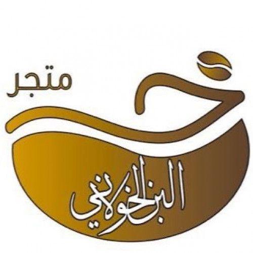 قهوة الداير بن خولاني Green Coffee Beans Arabica قهوة الداير متجر البن الخولاني Coffee Beans Coffee Arabica