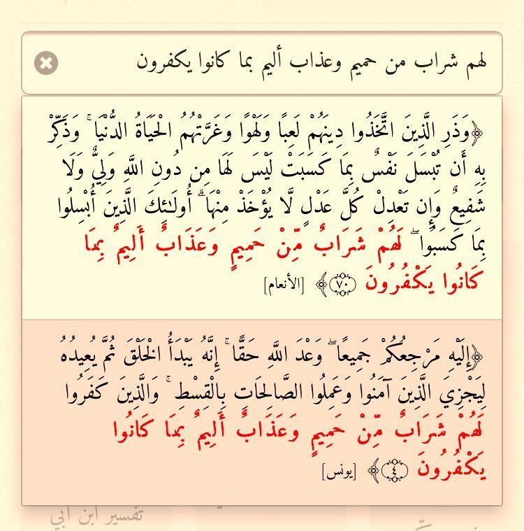 يونس ٤ لهم شراب من حميم وعذاب أليم بما كانوا يكفرون مع الأنعام ٧٠ Math Quran Math Equations
