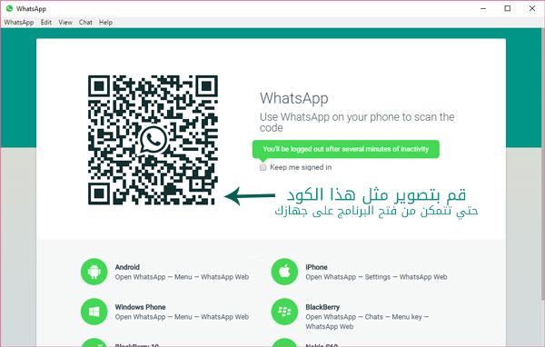 تنزيل برنامج واتس اب للكمبيوتر أون لاين Coding Phone