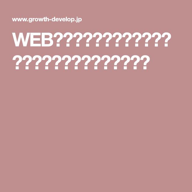 WEBマーケティング・デザイン・開発のプロ集団ならサックル