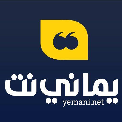 اليمن بلاغ صحفي من الاتحاد العالمي للجاليات اليمنية بعد تصرفات سفير اليمن في كينيا صورة Tech Company Logos Company Logo Amazon Logo