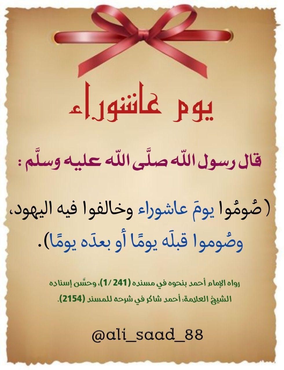 صيام يوم عاشوراء Arabic Calligraphy