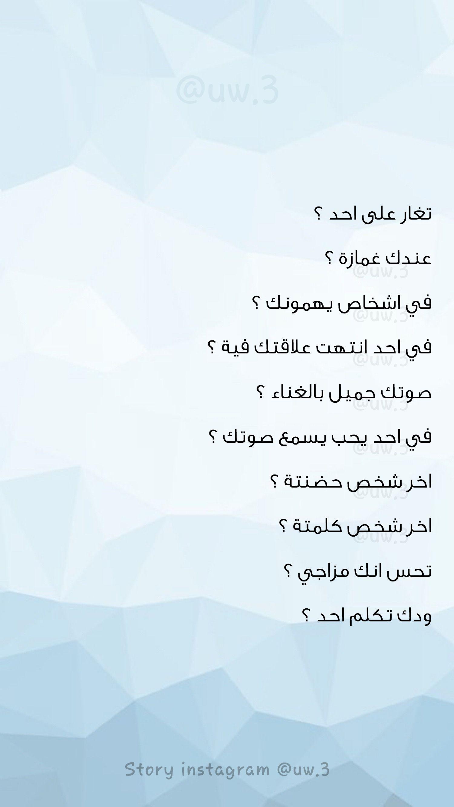 اسئلة ستوري Funny Arabic Quotes Good Day Quotes Talking Quotes