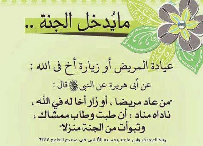 دعاء للمريض بالشفاء Holy Quran Quotes Islamic Pictures