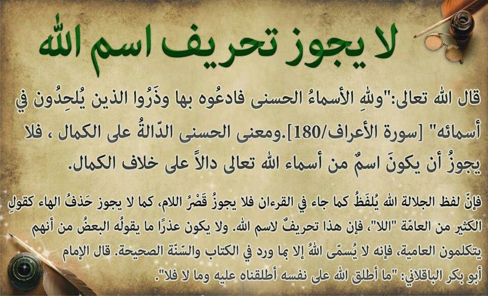 لا يجوز تحريف اسم الله Words Arabic Calligraphy Quotes