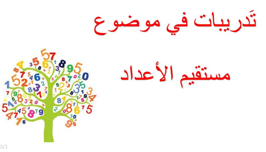 تدريبات مستقيم الاعداد Arabic Calligraphy Calligraphy
