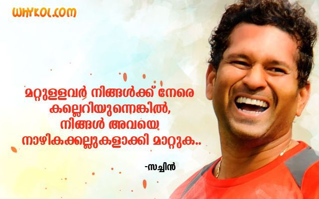 Inspiring Malayalam Quotes About Sam Quotes Malayalam Quotes Interesting Malayalam Quote Miran