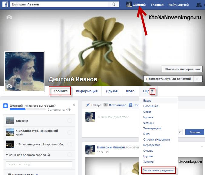 Socialnaya Set Facebook Registraciya Vhod Principy Obsheniya I Sozdanie Svoej Stranicy Dlya Sajta Ili Biznesa V Fejsbuke Ktonanov Socialnye Seti Sovety Mir
