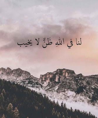 صور عن الصبر لنا فى الله ظن لا يخيب Facebook Photos Photo Instagram