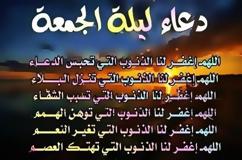 اللهم تقبل منا دعائنا واغفر لنا ذنوبنا يارب العالمين رددوا آمين Asis