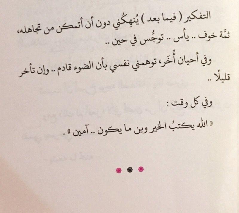 Desertrose الله يكتب الخير وين ما يكون Math Arabic Calligraphy Calligraphy