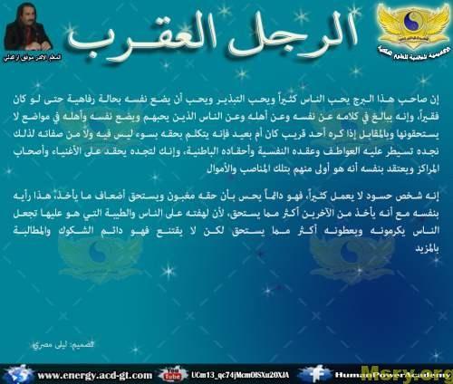 اسرار وصفات وخصائص برج العقرب اليوم موقع مصري Scorpion Zodiac Lockscreen