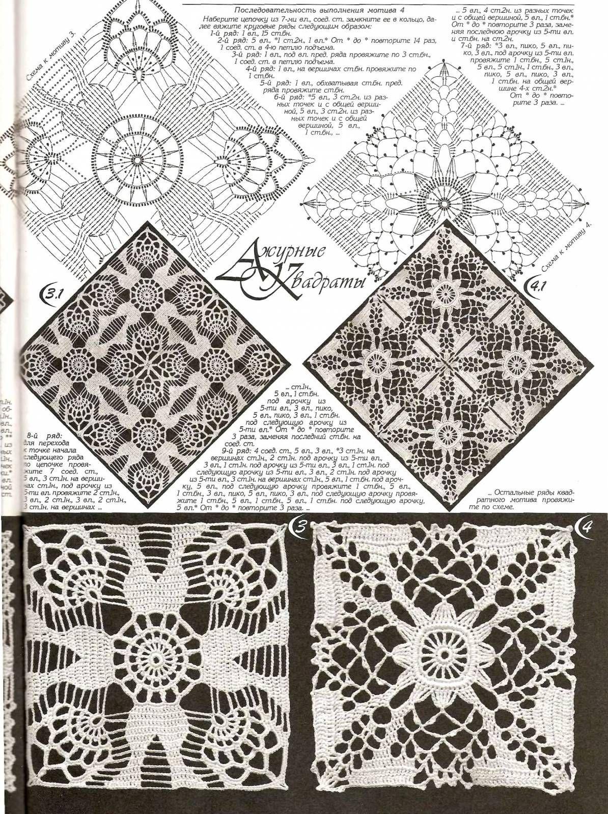 4CKab5PRP4s.jpg (1194×1600) | Grannies | Pinterest | Puntos crochet ...