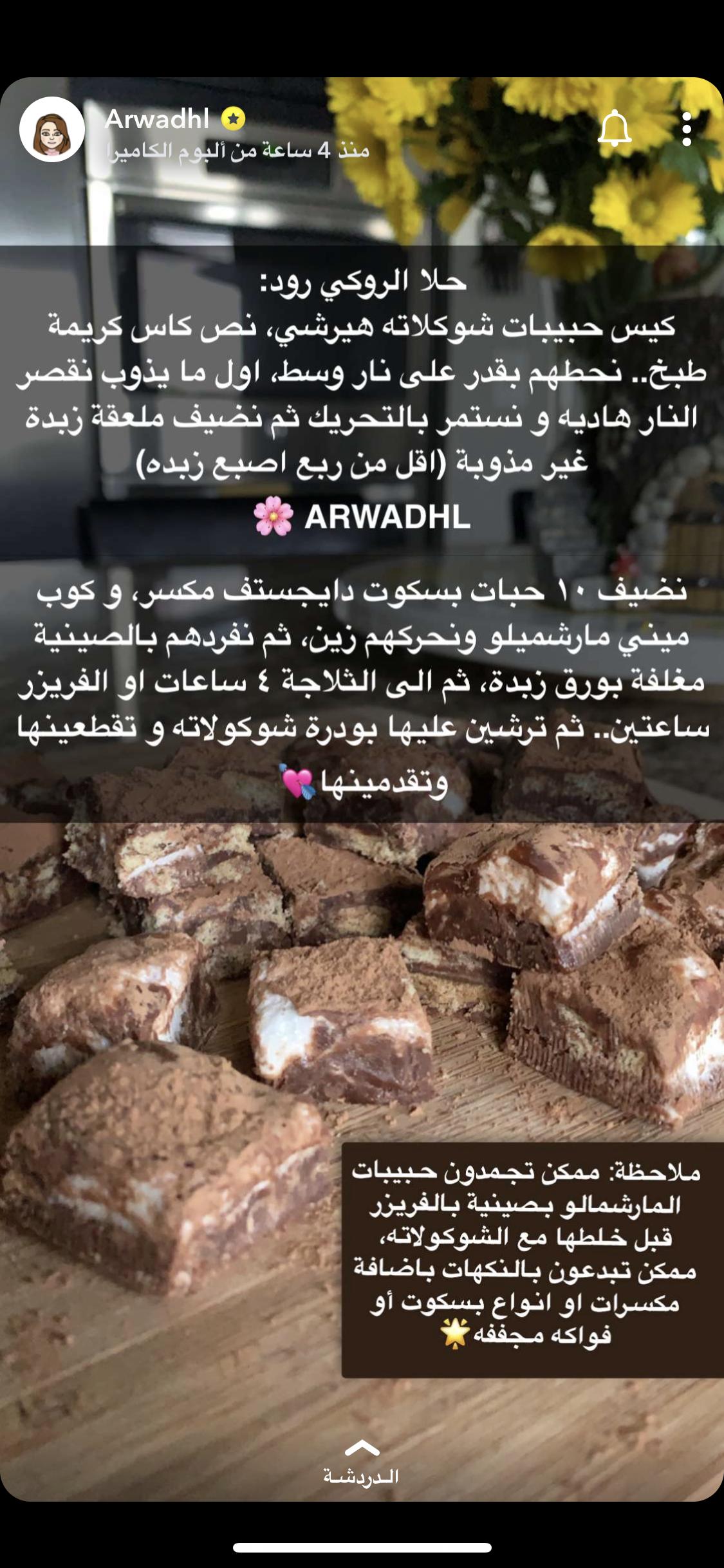 Pin By Nora H On اطباق سهلة وسريعة للمناسبات Food Receipes Arabian Food Cooking