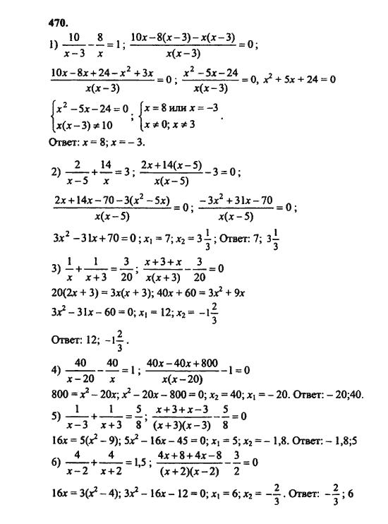 Алгебре 8 скачать класс по 2018 решебник
