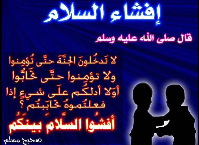 المتحابون في الله Peace Be Upon Him Peace Neon Signs